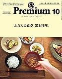 & Premium (アンド プレミアム) 2017年 10月号 [ふだんの食卓、器と料理。]