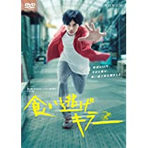 ドラマW 食い逃げキラー [DVD]