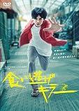 ドラマW 食い逃げキラー[DVD]