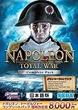 ナポレオン:トータルウォー コンプリートパック 価格改定版