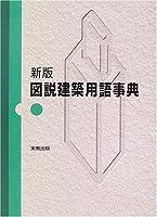 新版 図説建築用語事典
