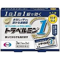 【第2類医薬品】トラベルミン1 3錠