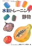 水彩トレーニング 静物 (みみずくビギナーシリーズ)
