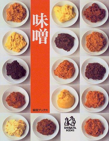 味噌 (柴田ブックス)