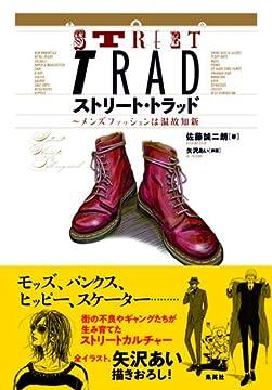 ストリート・トラッド ~メンズファッションは温故知新 (単行本)