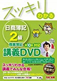 スッキリわかる 日商簿記2級 商業簿記 第10版対応DVD (スッキリわかるシリーズ)