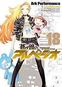 蒼き鋼のアルペジオ(18) (ヤングキングコミックス)