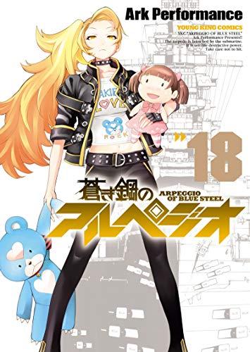 蒼き鋼のアルペジオ(18) (ヤングキングコミックス) Kindle版