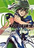 女神候補生 (05) (ガムコミックスプラス)