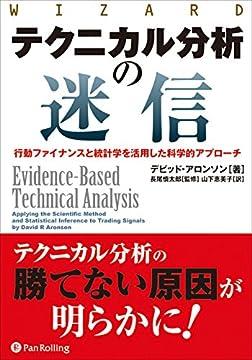 テクニカル分析の迷信 ──行動ファイナンスと統計学を活用した科学的アプローチの書影