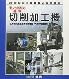 切削加工機 (21世紀の工作機械と設計技術)