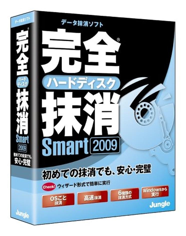 仮定最も魅了する完全ハードディスク抹消Smart2009
