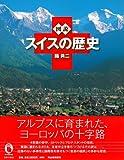図説 スイスの歴史 (ふくろうの本/世界の歴史) 画像