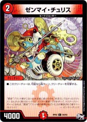 デュエルマスターズ新2弾/DMRP-02/84/C/ゼンマイ・チュリス