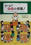 ゲームで保健の授業!―なにより子どもが喜んだ実践、意外とかんたんにできる実践
