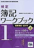 1級商業簿記・会計学(上) (【検定簿記ワークブック】)
