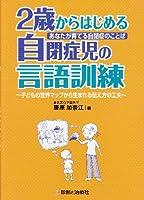 あなたが育てる自閉症のことば 2歳からはじめる自閉症児の言語訓練―子どもの世界マップから生まれる伝え方の工夫