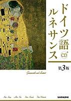 CD付 ドイツ語ルネサンス 第3版