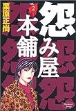 怨み屋本舗 2 (ヤングジャンプコミックス)