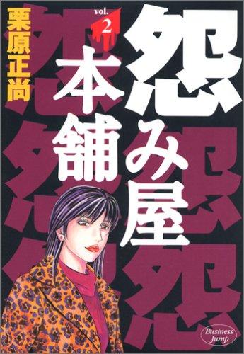 怨み屋本舗 2 (ヤングジャンプコミックス)の詳細を見る