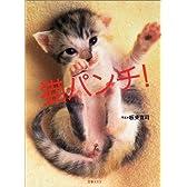 猫パンチ!
