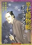 半七捕物帳 リミックス! (招き猫文庫)