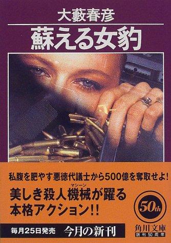 蘇える女豹 (角川文庫)の詳細を見る