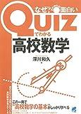 Quizでわかる高校数学 (BERET SCIENCE)