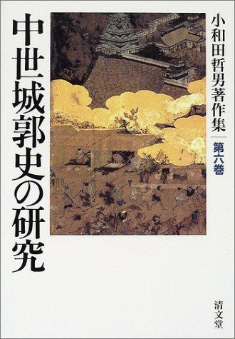 中世城郭史の研究 (小和田哲男著作集第六巻)