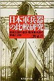 日本軍兵器の比較研究—技術立国の源流・陸海軍兵器の評価と分析 (光人社NF文庫)