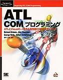 ATL COMプログラミング―ATLとVisualC++で作る高性能COMコンポーネント (Programmer's SELECTION)