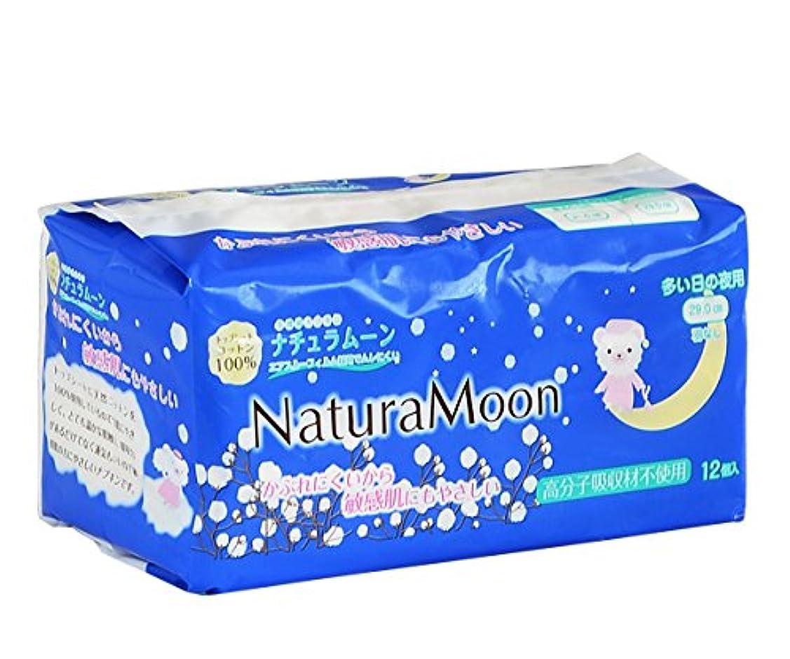 フラフープ潜む一掃するナチュラムーン 生理用ナプキン 多い日の夜用 (羽なし) 12個入