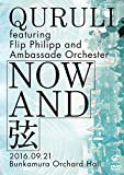 NOW AND 弦 (2DVD)/
