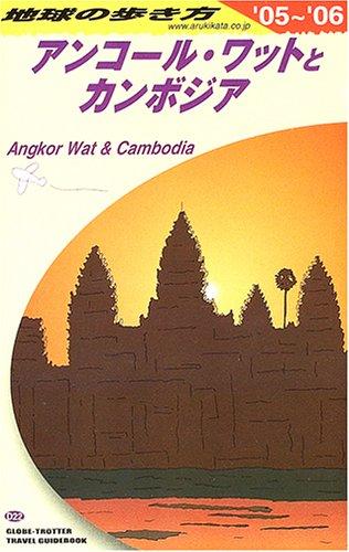 アンコール・ワットとカンボジア〈2005~2006年版〉 (地球の歩き方)の詳細を見る