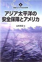 アジア太平洋の安全保障とアメリカ (変貌するアメリカ太平洋世界)