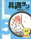 具満タン5MiniBook オフィス編