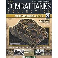 コンバットタンクコレクション 21号 (IV号戦車G型(ソ連1943年)) [分冊百科] (戦車付) (コンバット・タンク・コレクション)