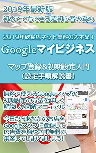 あなたのお店をGoogleマップに掲載しよう。Googleマイビジネス 初期登録設定手順書