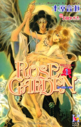 ROSE GARDEN ―ローズガーデン(1) (Holly Novels 01)の詳細を見る