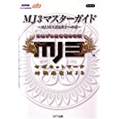 MJ3マスターガイド―MJ.NET認定雀士への道