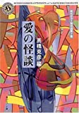 愛の怪談―現代ホラー傑作選〈第7集〉 (角川ホラー文庫)