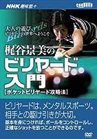 DVD>梶谷景美のビリヤード入門 (NHK趣味悠々)