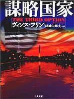謀略国家 (二見文庫―ザ・ミステリ・コレクション)