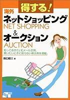 得する!海外ネットショッピング&オークション―知っておきたいEメール文例、買いたいときに困らない英文例を満載。
