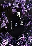 月に恋 画像