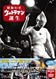 DVD付きビジュアルブック「昭和41年 ウルトラマン誕生」