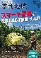 季刊地域 2019年 11 月号 (現代農業 増刊)