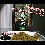 乳酸菌発酵の健康茶 碁石茶100%粉末20g ウワサの食卓でご紹介 山本万里先生 高機能品種茶