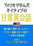 「アメリカで学んだネイティブの日常英会話: 一生使える英会話」のサムネイル画像