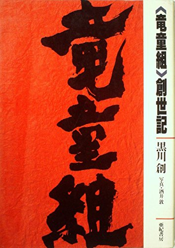 <竜童組>創世記 (1985年)